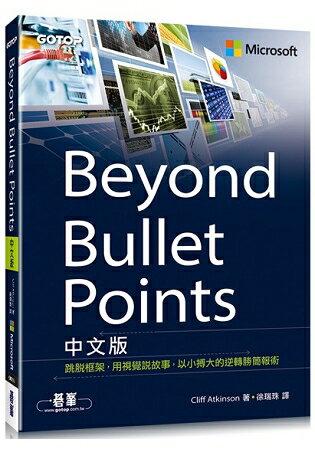BeyondBulletPoints中文版 跳脫框架,用視覺說故事,以小搏大的逆轉勝簡報術