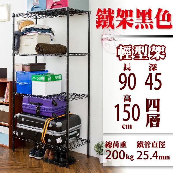 【鐵架免運/尚時時尚】 90x45x150四層 【鎖管】 黑色烤漆 鐵力士架 收納架 波浪架