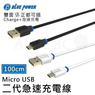 送收納袋 Blue Power 二代 100cm Micro usb 快充線【D-USB-022】Micro 可雙面插
