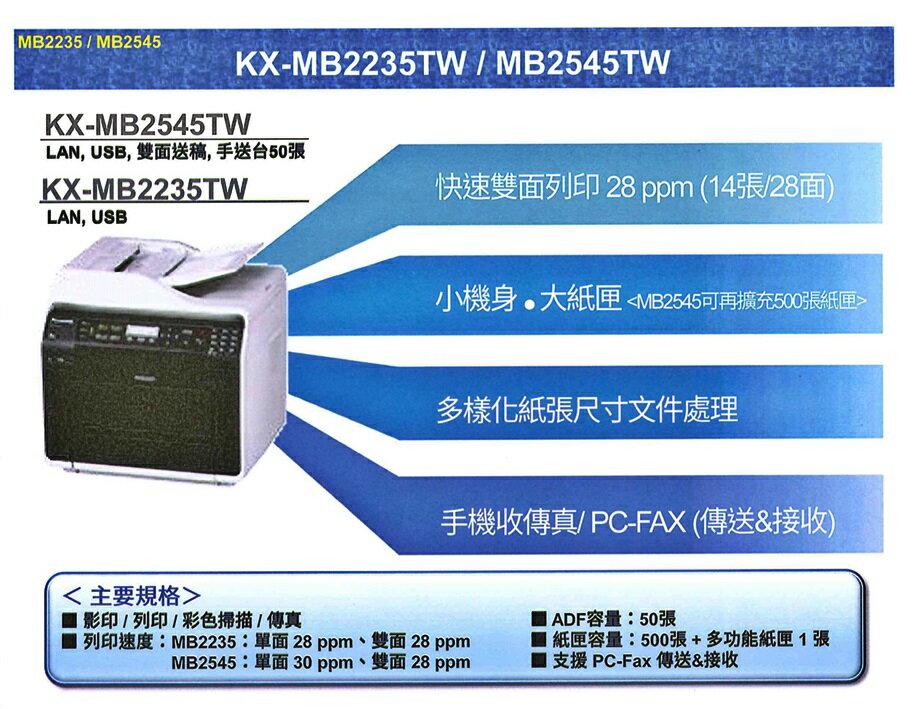 Panasonic KX-MB2235TW 雷射多功能雙面複合機【影印/網列/彩掃/傳真 】