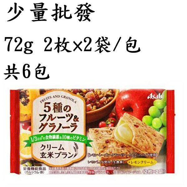 日本代購預購 少量批發 日本製 ASAHI 五種水果 玄米餅乾 糙米餅乾 代餐輕食 夾心餅乾 1箱6包 711-002