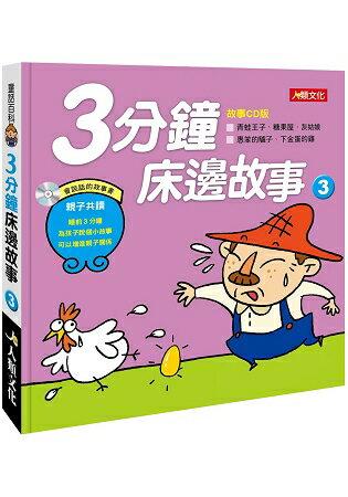 童話百科:3分鐘床邊故事(3)(附CD)