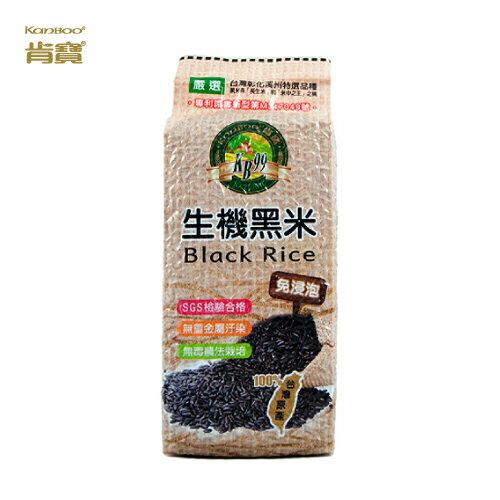 【肯寶KB99】生機黑米(600g)