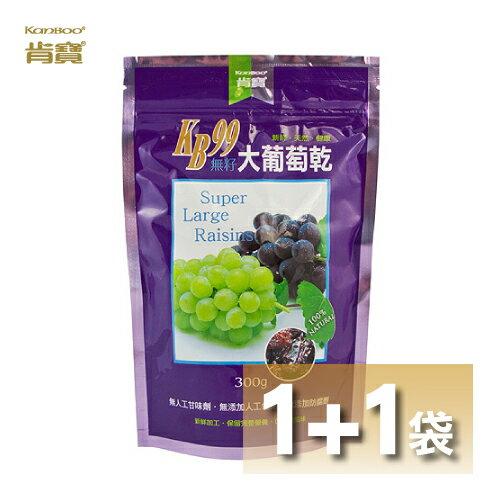 【肯寶KB99】無籽大葡萄乾(300g)‧特價買1送1