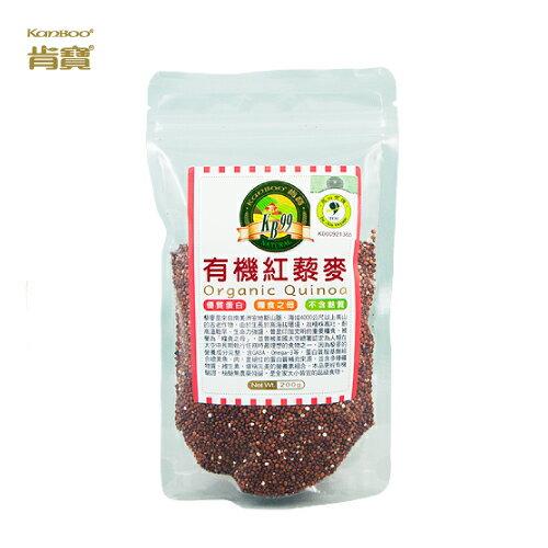 【肯寶KB99】有機紅藜麥(200g)
