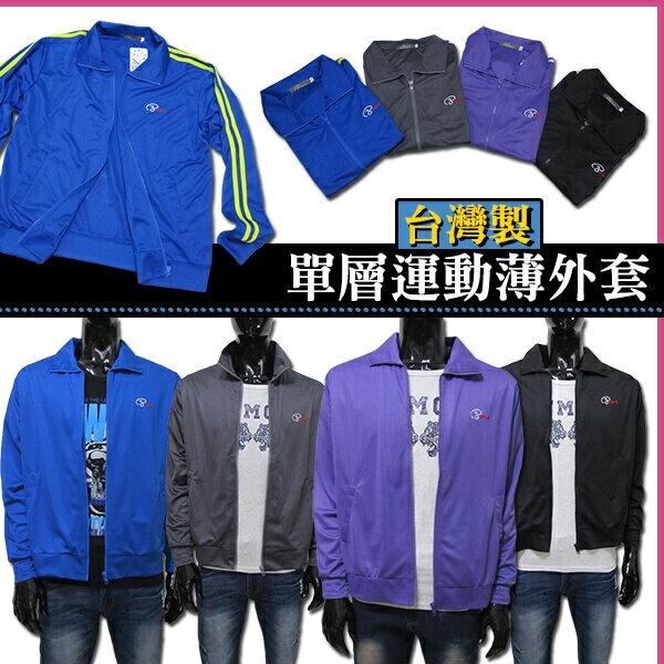 sun-e台灣製吸濕排汗薄外套、防曬外套、運動外套、單層薄外套(003-1403-07)紫色、(003-1403-08)寶藍色、(003-1403-21)黑色、(003-1403-22)灰色 尺寸:M L XL 2L(胸圍:44~52英吋)(男女可穿) [實體店面保障] 0