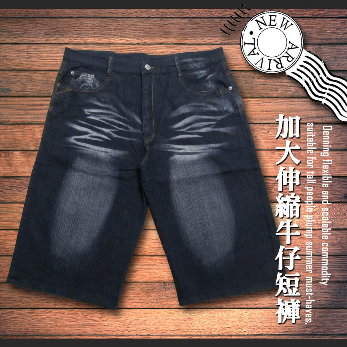 sun~e加大 牛仔短褲、加大 黑色牛仔褲、加大 貓爪刷白牛仔短褲、加大 丹寧短褲、加大