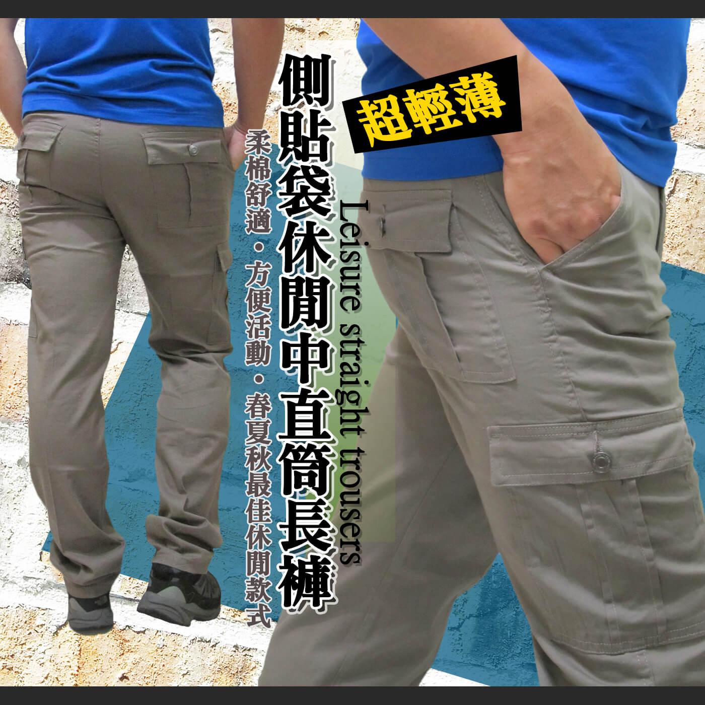 sun-e超輕薄休閒長褲、側貼袋工作褲、多口袋休閒長褲、伸縮中直筒休閒長褲(307-7006-16)卡其 腰圍:M L XL LL 3L 4L 5L(28~41英吋) 0