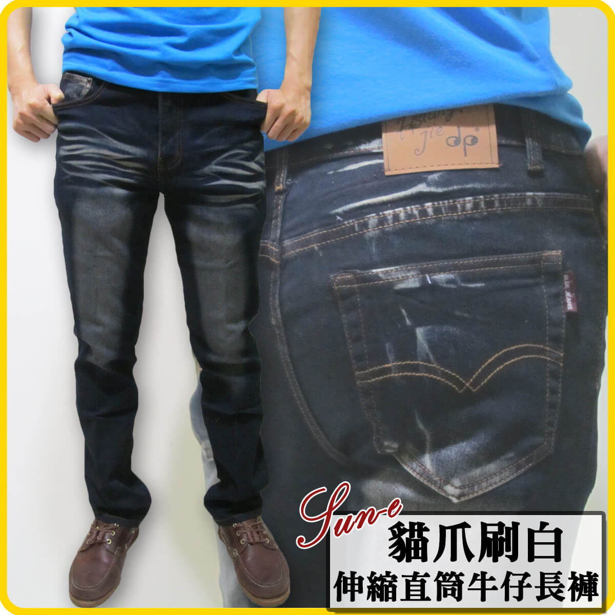 sun-e貓爪刷白牛仔褲、伸縮直筒修身牛仔長褲、顯瘦丹寧長褲、彈力牛仔長褲(307-7013-21)黑 腰圍:M L XL 2L 3L 4L(28~39英吋) 0