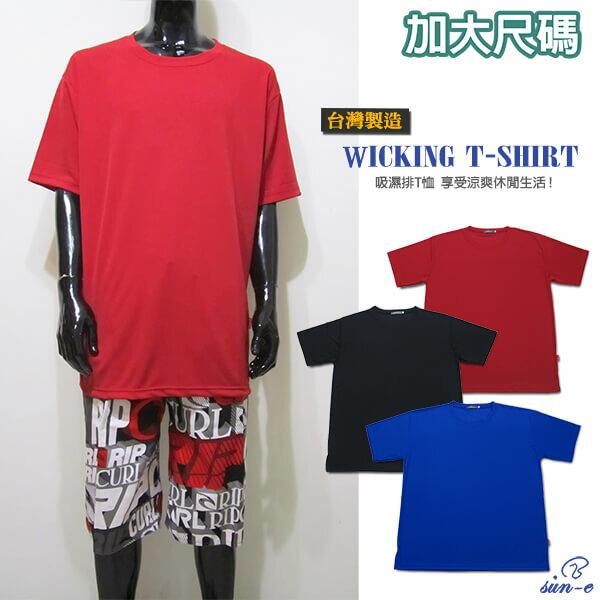 sun~e加大 吸濕排汗彈性T恤、加大  圓領短袖素面T恤、加大 聚酯纖維100%T恤、加