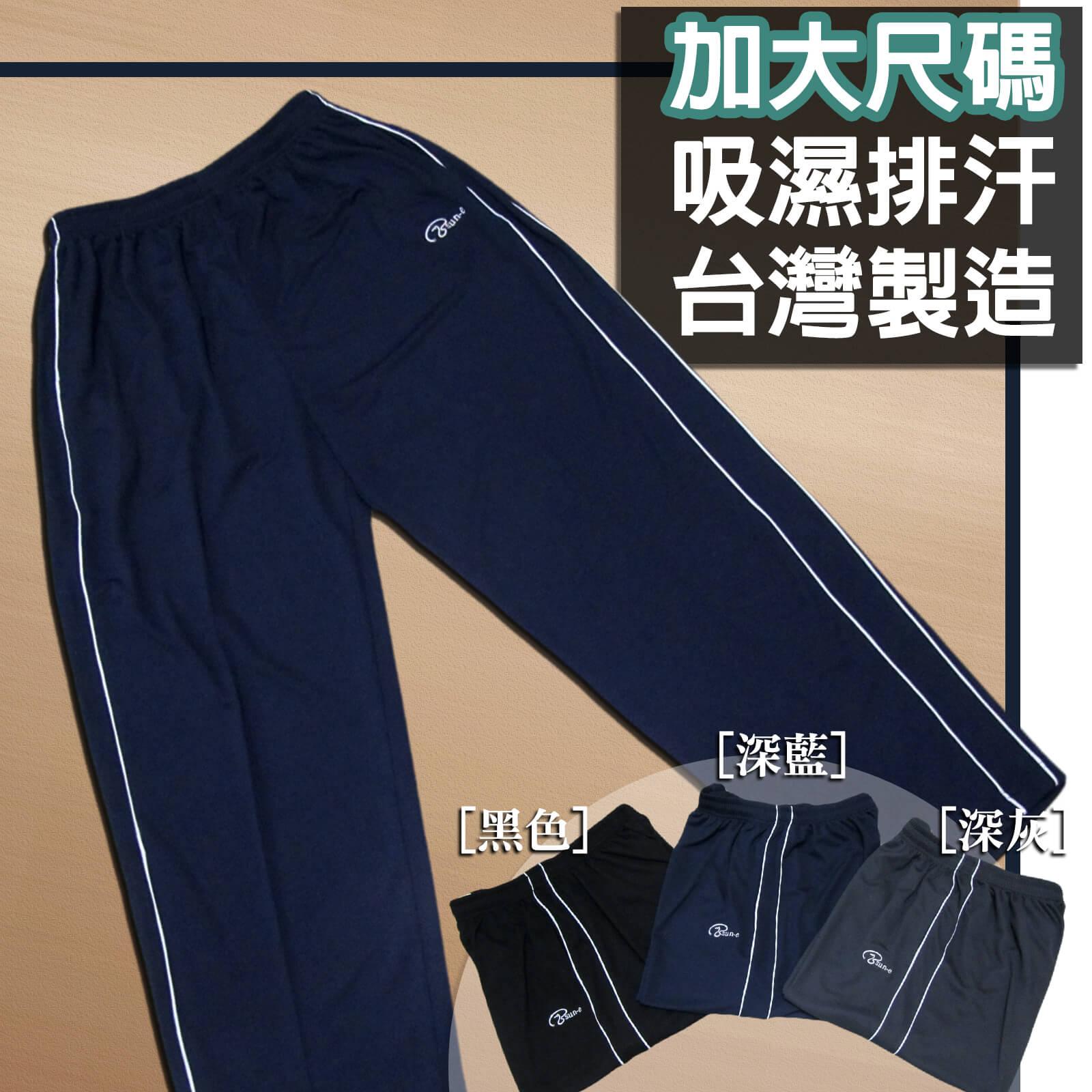 sun-e加大尺碼吸濕排汗運動長褲台灣製造MIT褲腳無縮口、褲腳無束口、經典雙線條滾邊裝飾(310-7336-08)深藍(22)深灰(21)黑 腰圍:3L(36~50英吋)、5L(40~60英吋)