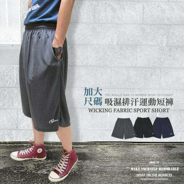 sun-e加大尺碼吸濕排汗運動褲、大尺碼台灣製造運動短褲、全腰圍鬆緊帶有口袋藍球褲、排汗速乾短褲、運動休閒短褲、休閒五分褲、BIG&TALL、SPORTS SHORTS、黑色短褲(310-8036-08)深藍色(310-8036-21)黑色(310-8036-22)深灰 4L 5L (腰圍:38~58英吋) [實體店面保障]