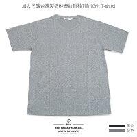Superdry極度乾燥-男T恤推薦到sun-e加大尺碼台灣製造砂礫紋短袖T恤(Grit T-shirt)、大尺碼素面彈性圓領短T、大尺寸休閒T恤、素面T恤、黑色T恤、灰色T恤、彈性T恤、休閒百搭短T-shirt(310-8186-21)黑色(310-8186-28)淺灰色 尺寸:3L 5L(50~56英吋) [實體店面保障]就在sun e推薦Superdry極度乾燥-男T恤