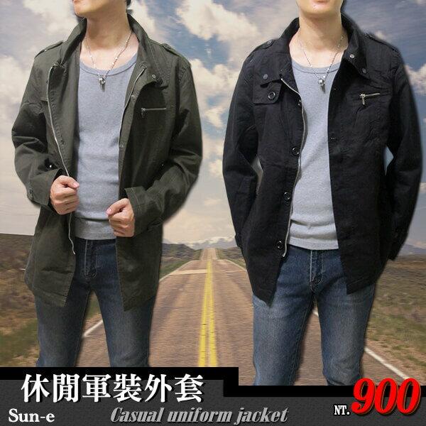sun-e休閒軍裝外套、短大衣、保暖外套、夾克外套、騎士外套、棉質外套、大衣外套(312-2189-11)軍綠色、(312-2189-21)黑色 胸圍:46英吋 [實體店面保障]