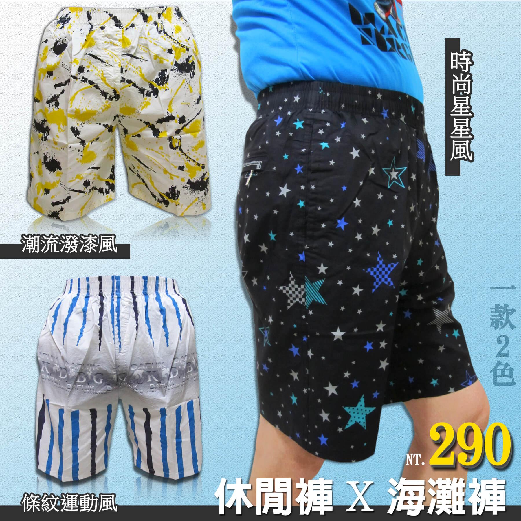 sun~e 純棉休閒短褲、腰圍全部鬆緊新潮短褲、涼爽透氣短褲、圖案短褲、滿版短褲、全棉10