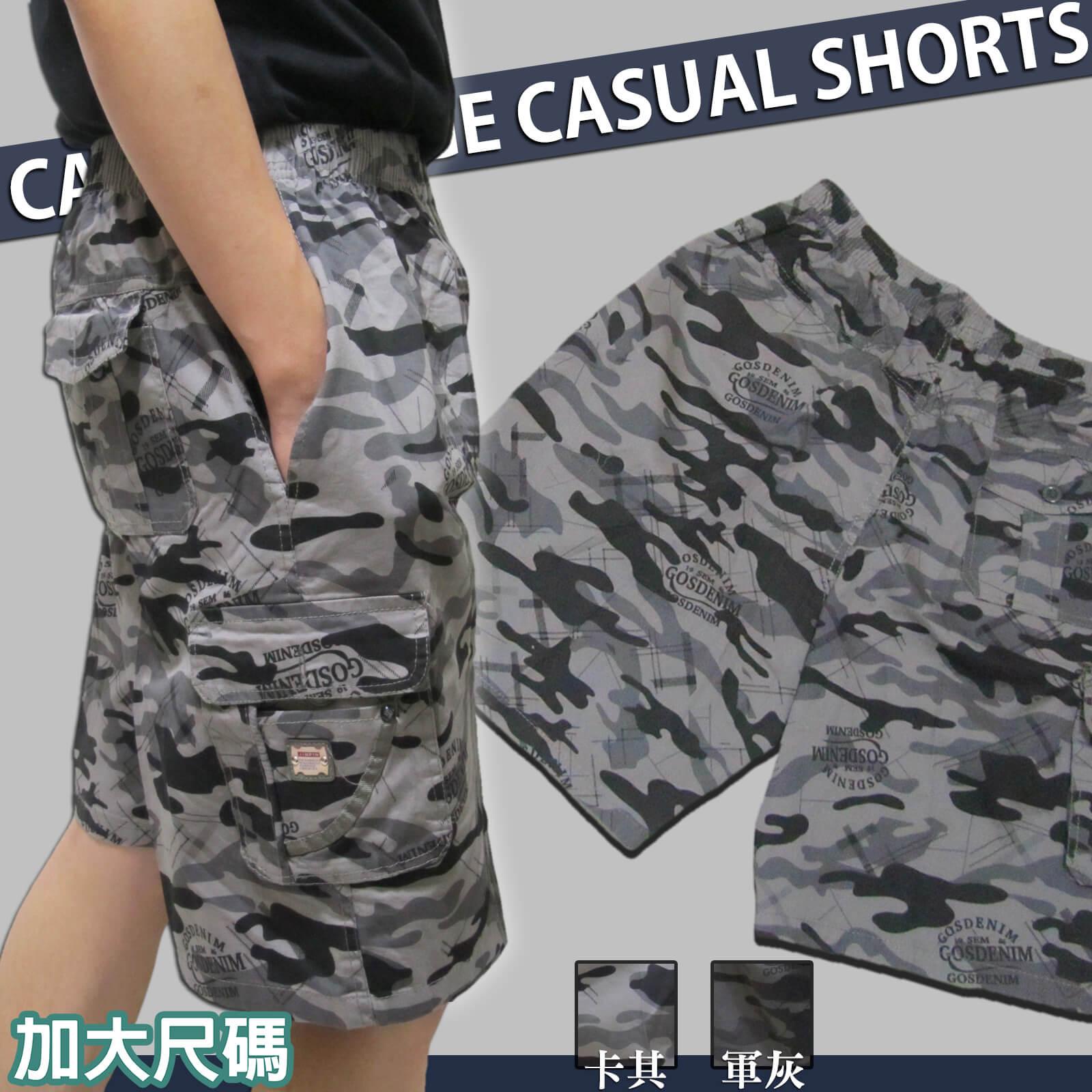 sun~e加大 迷彩五分褲、加大 迷彩短褲、全棉100%短褲、腰圍鬆緊休閒五分褲、加大 多