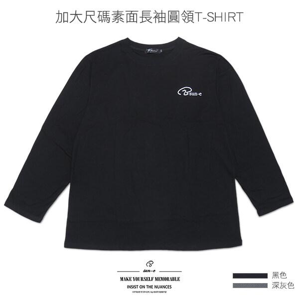 sun e:加大尺碼長袖素面圓領T恤聚酯纖維100%長TEE長袖T恤休閒T恤LOGO圖樣T恤黑色T恤灰色T恤T-shirt素面T(312-6005-21)黑色、(312-6005-28)深灰色3L5L(胸圍:54~60英吋)[實體店面保障]sun-e