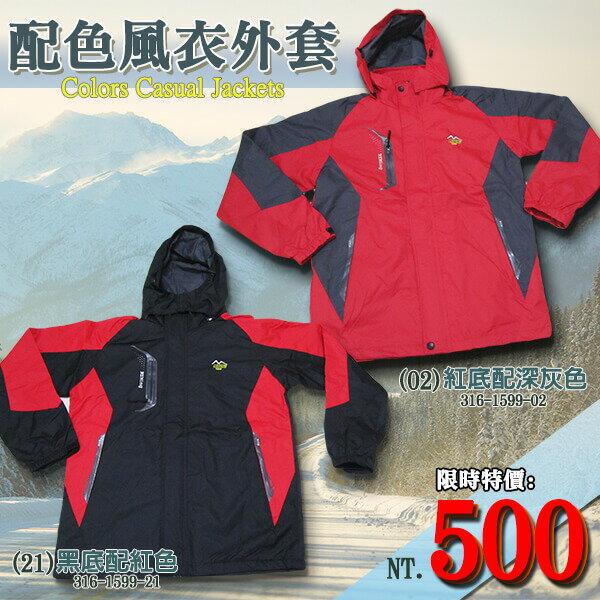 拼色風衣外套、騎士外套、連帽外套、配色休閒外套、內鋪一層薄內裡(316-1599-02)紅底配深灰色(316-1599-21)黑底配紅色 尺寸:2L 3L(胸圍:46~48英吋) [實體店面保障] sun-e 0