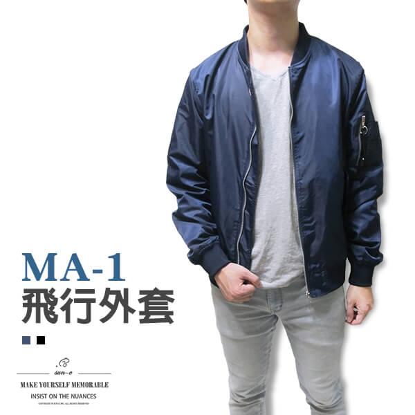 MA-1飛行外套 空軍外套 飛行夾克 薄外套 軍事外套 防風外套 百搭素面外套 MA-1 JACKET FLIGHT JACKET  黑色外套 (316-5168-08)深藍色 (316-5168-21)黑色 胸圍:45、48英吋 [實體店面保障] sun-e
