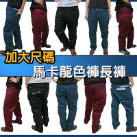 sun-e加大尺碼繽紛馬卡龍色系長褲有彈性潮流款、三色可選:紅色 黑色 藍綠色 時尚馬卡龍長褲、熱銷馬卡龍色褲 腰圍:38 40 42 44 (英吋) 亮眼色彩 潮流必備 0