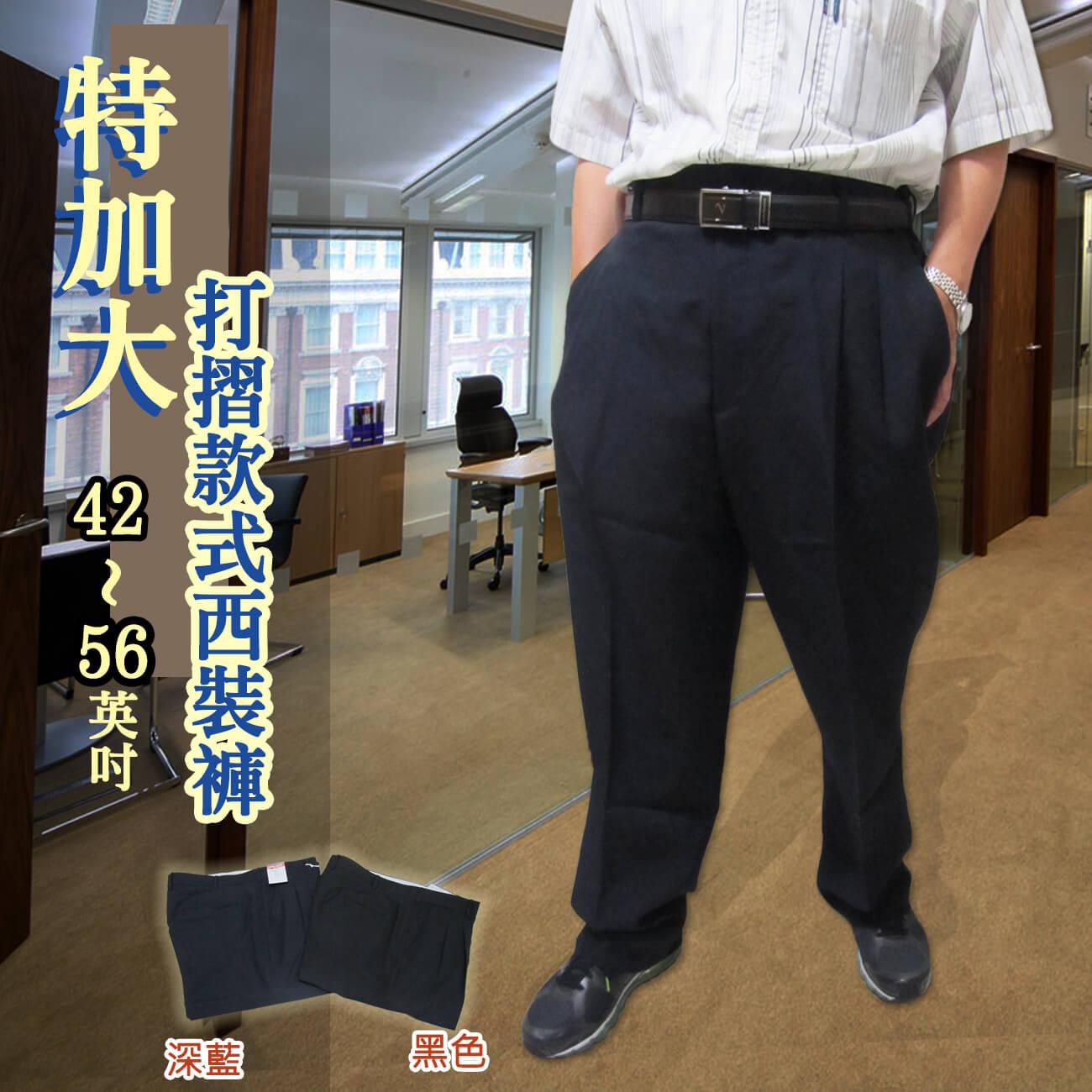 sun-e特加大尺碼西裝褲、加大尺碼打摺西裝褲、加大尺碼西褲、正式場合西裝褲、標準西裝褲、上班西裝褲、商務西裝褲、黑色西裝褲、深藍西裝褲、腰圍有皮帶環(褲耳)、褲檔有拉鍊(321-7007-01)深藍(321-7007-02)黑色 腰圍:42 44 46 48 50 52 54 56(英吋) 0