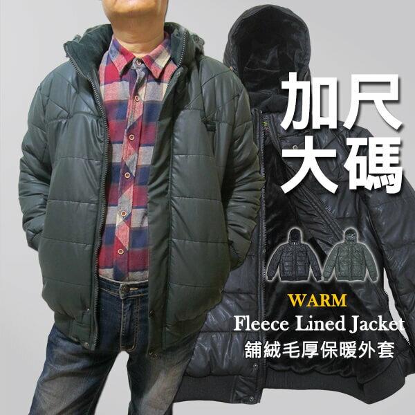 sun-e加大尺碼立領舖絨毛厚保暖外套、大尺碼夾克外套、騎士外套、防寒外套、擋風外套、附帽可拆鋪毛外套、聚酯纖維100%、鋪棉外套、刷毛外套、休閒外套、深色外套、黑色外套(321-8393-01)墨綠..