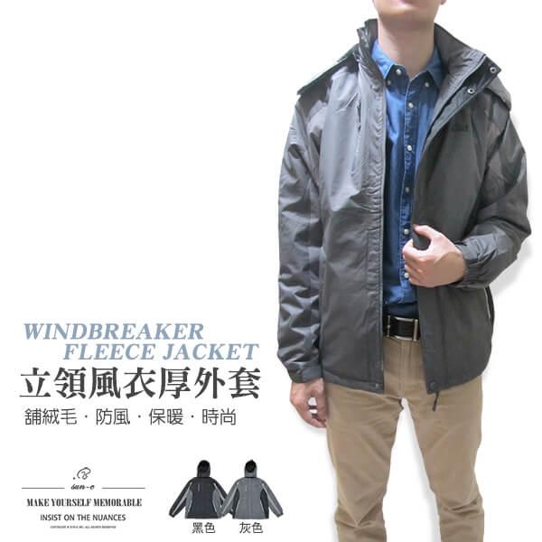 舖絨毛立領風衣外套 防風保暖厚外套 附帽外套 立領外套 騎士外套 夾克外套 防寒外套 潮流時尚休閒外套 聚酯纖維100%外套 FLEECE INSIDE WINDBREAKER JACKET 黑色外套 配色外套 (321-8851-01)黑底配灰色、(321-8851-02)灰底配黑色 L XL 2L (胸圍:46~50英吋) [實體店面保障] sun-e