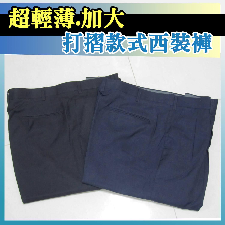 sun~e加大 西裝褲、加大 打摺西裝褲、加大 超輕薄西裝褲、加大 西褲、正式場合西裝褲、