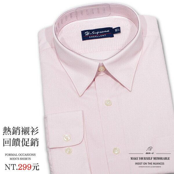 標準襯衫 正式襯衫 面試襯衫 上班族襯衫 商務襯衫 短袖襯衫 長袖襯衫 素面襯衫不皺免燙襯衫(領圍14.5~19.5英吋) [實體店面保障] sun-e322