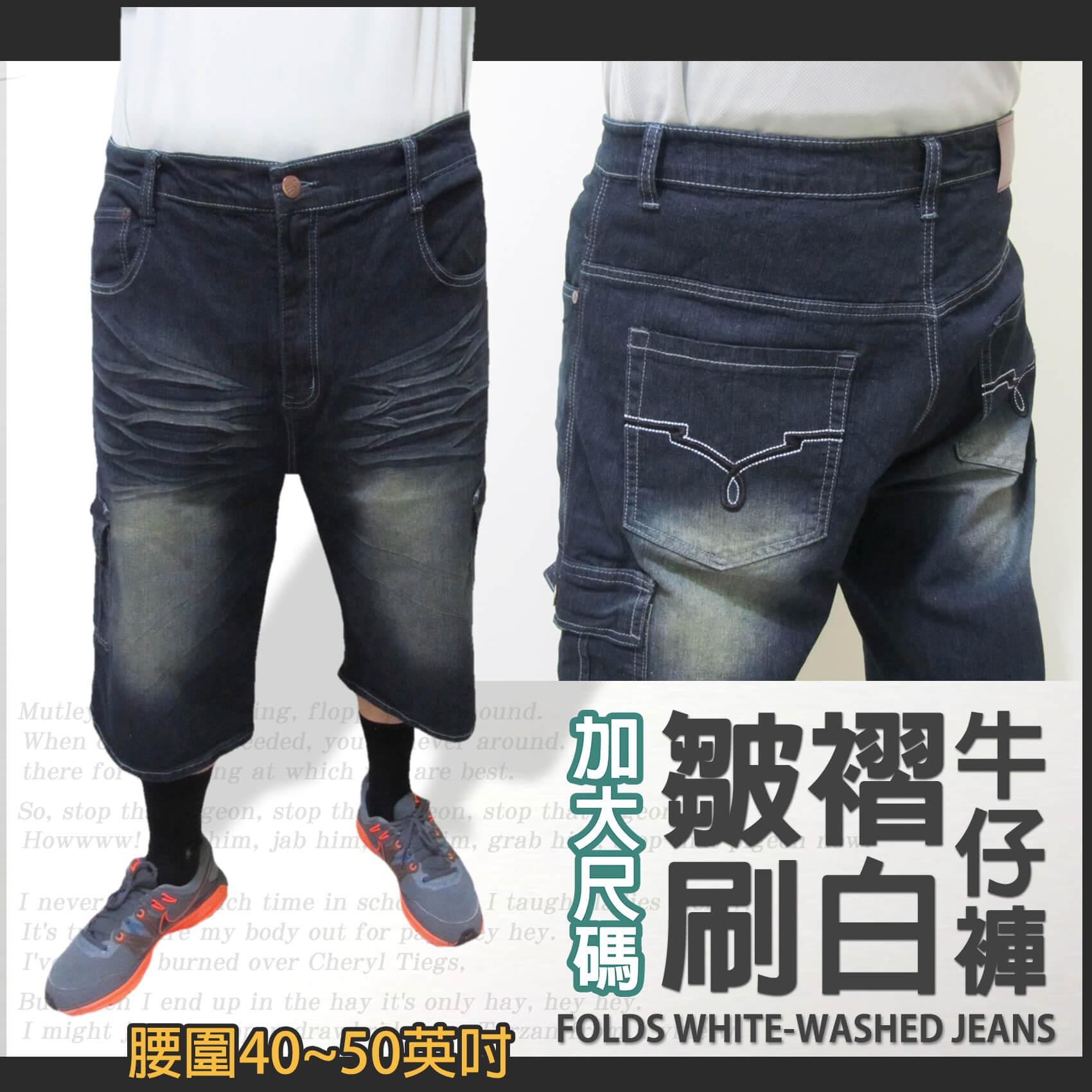 """sun-e加大尺碼""""皺褶刷白""""牛仔六分褲、加大尺碼六分牛仔褲、加大尺碼彈性六分褲、加大尺碼多口袋短褲、加大尺碼丹寧六分褲、加大尺碼六分工作褲、側貼袋牛仔褲、多口袋工作褲、休閒短褲、休閒六分褲、多口袋休閒褲、多口袋牛仔褲、多口袋六分褲、丹寧短褲、丹寧工作褲、休閒牛仔褲、彈性牛仔褲、彈性短褲、彈性休閒褲、工作短褲、牛仔工作褲、腰圍有皮帶環(褲耳)、褲檔有拉鍊、黑色牛仔六分褲、黑色牛仔短褲(329-3710-21)黑色 腰圍:40 42 44 46 48 50(英吋)"""