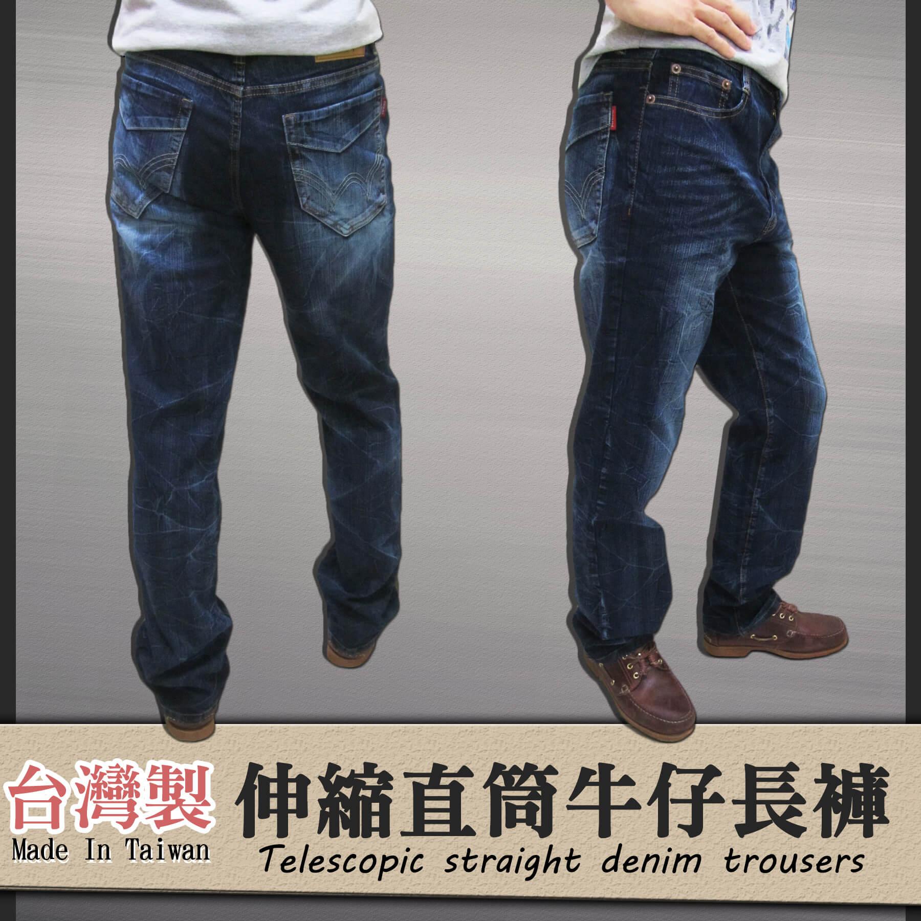 sun-e台灣製造牛仔長褲、伸縮直筒牛仔褲、台灣製單寧長褲(345-5876-31)深牛 腰圍:M L XL 2L 3L 4L (28~39)英吋 0