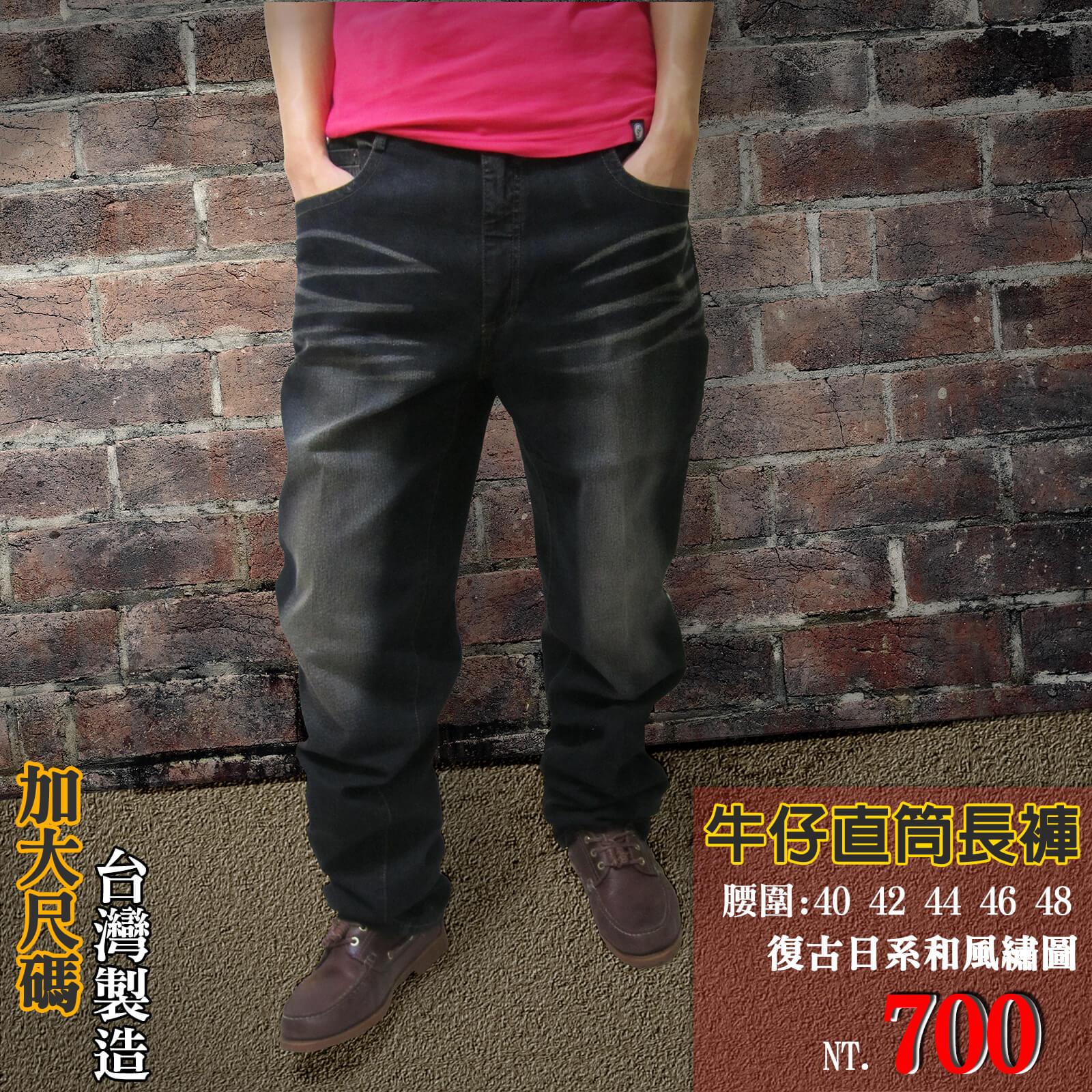 sun-e加大尺碼台灣製造復古.後口袋日系和風繡圖牛仔直筒長褲、加大尺碼黑色牛仔褲、加大尺碼牛仔長褲、加大尺碼單寧長褲、加大尺碼褲子、(390-1388-37) 腰圍:40 42 44 46 48(英吋) 0