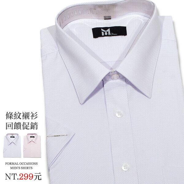 標準襯衫 斜條紋襯衫 正式襯衫 面試襯衫 上班族襯衫 商務襯衫 短袖襯衫 長袖襯衫 不皺免燙襯衫(333-1013-06)淺粉斜條紋、(333-1013-23)淺紫斜條紋 領圍14.5~18.5英吋 ..