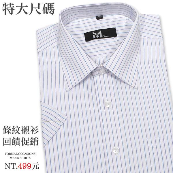 特加大尺碼 條紋襯衫(333-1602-01)標準襯衫 正式襯衫 面試襯衫 上班族襯衫 商務襯衫 短袖襯衫 長袖襯衫 不皺免燙襯衫(領圍19.5~21.5英吋) [實體店面保障] sun-e333