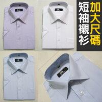 sun-e333特加大尺碼短袖條紋襯衫、上班族襯衫、標準襯衫、商務襯衫、正式場合襯衫、柔棉舒適襯衫、不皺免燙襯衫、細條紋襯衫(333-B518-01)白色斜條紋襯衫(333-B394-23)紫色斜條紋襯衫(333-B335-09)藍色直條紋襯衫 領圍:19.5、20.5、21.5、22.5 0
