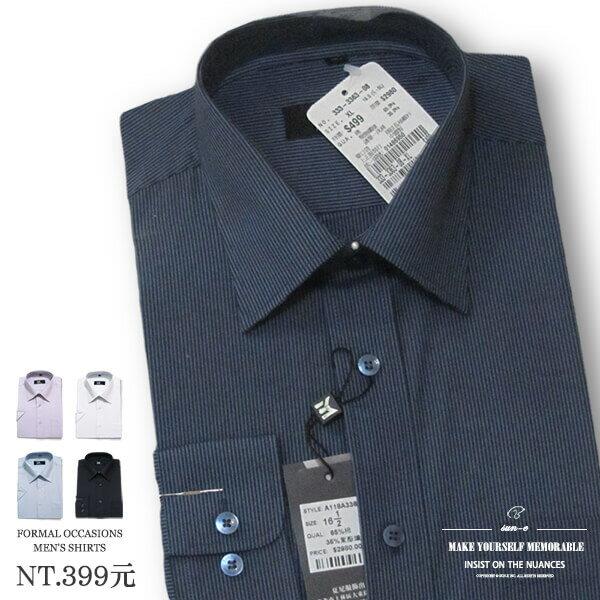 sun~e柔棉舒適正式場合襯衫、 襯衫、短袖襯衫、長袖襯衫、素面襯衫、條紋襯衫、斜紋襯衫、