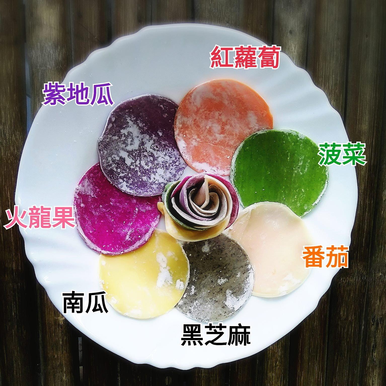 無鹽彩色水餃皮 (半斤))南瓜 紅蘿蔔 黑芝麻 紫地瓜 菠菜 火龍果 蕃茄