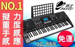 Jazzy 61鍵 JZ-669 專業電子琴,半配重琴鍵力道+力度感應+麥克風彈唱+MP3輸出,演奏型電子琴,贈琴袋+全配,電鋼琴 手捲鋼琴