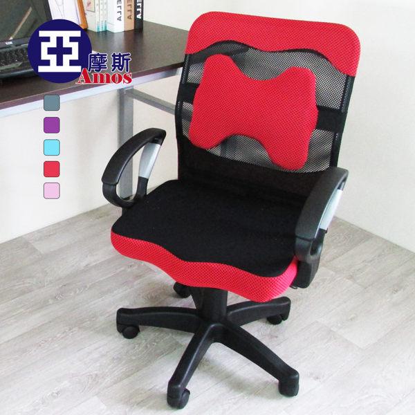 椅子 電腦椅 辦公椅【YAN004】經典透氣網布軟墊辦公椅 Amos 可拆式護腰墊 D型扶手 工作椅 2