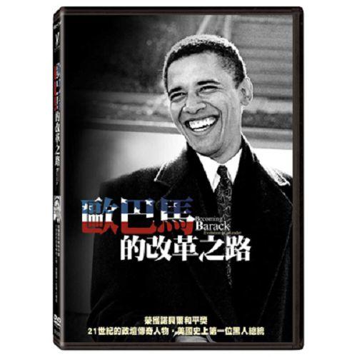 歐巴馬的改革之路DVD榮獲諾貝爾和平獎