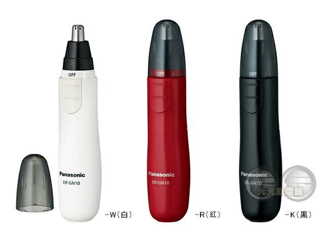 日本製~國際 Panasonic 電動鼻毛修剪器剃毛刀/電動鼻毛刀 ER-GN10