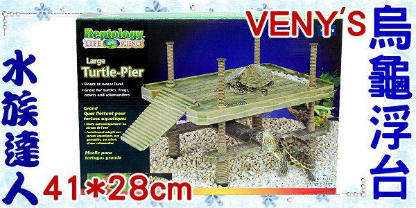 【水族達人】 VENY'S《烏龜浮台 41*28cm 大型 REP-603》烏龜島/烏龜組合式 / 浮島 / 階梯高台 / 曬台 / 龜台