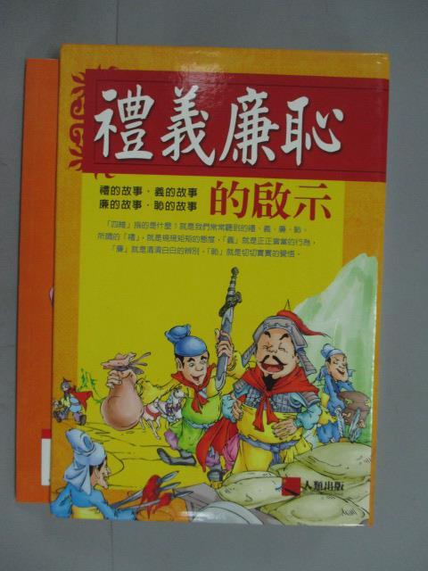 【書寶二手書T7/兒童文學_KJW】禮義廉恥的啟示_1-4 冊合售_戴普新、王福群_附盒