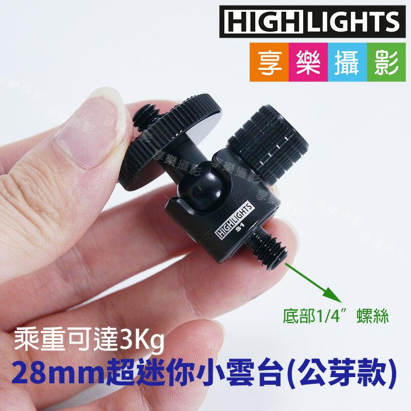 [享樂攝影]HIGHLIGHTS 公芽款 28mm 迷你360度球型小雲台 超高強度乘重3KG 金屬黑色 相機/手機錄影/直播 球型雲台