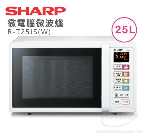 【佳麗寶】預購- (SHARP夏普)25L 微電腦微波爐 R-T25JS