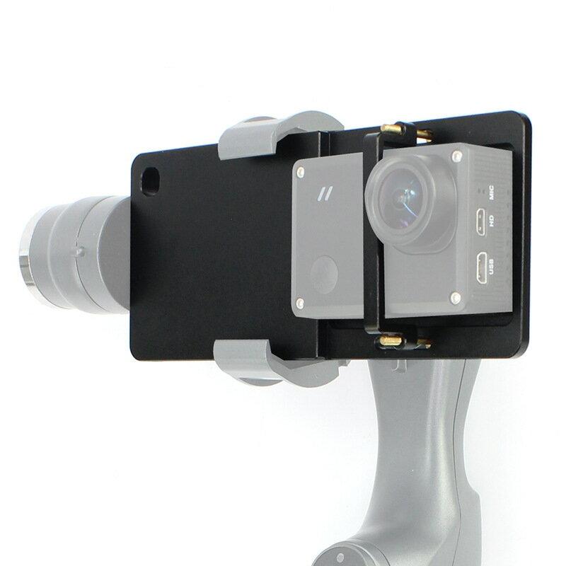 ◎相機專家◎ 輕型航空鋁合金 手機穩定器 轉接GoPro 適配器 適配板夾具 小蟻 智雲 飛宇 Mobile2