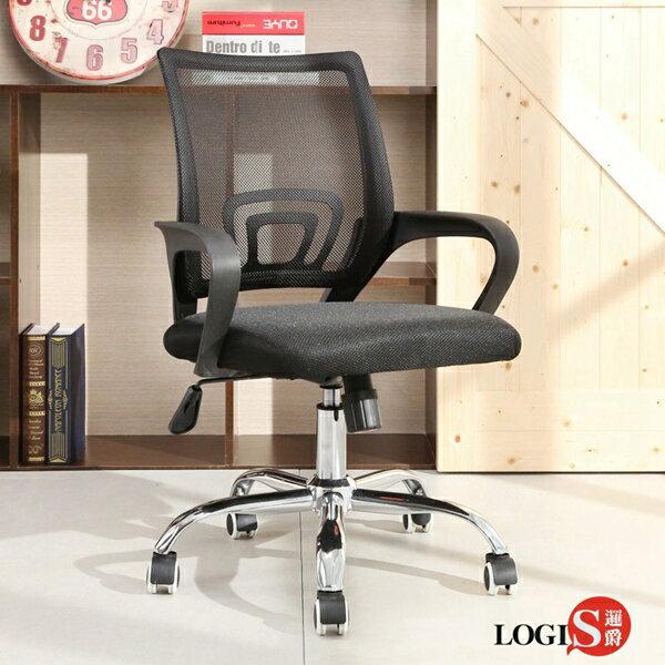 促銷下殺!!!LOGIS邏爵-行動力FX半網事務椅辦公椅電腦椅書桌椅【4005】