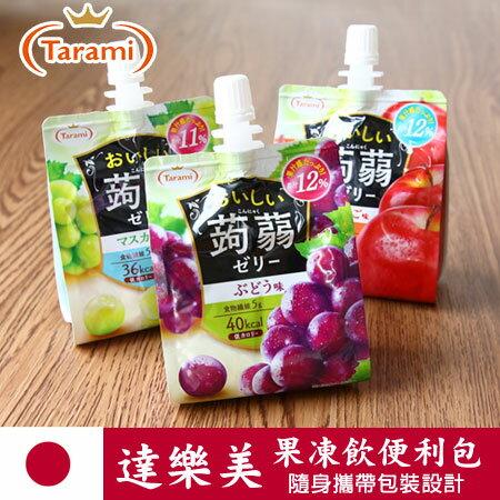 日本 Tarami 達樂美 果凍飲便利包 150g 果凍飲 蒟蒻果凍飲 果汁凍飲【N101455】