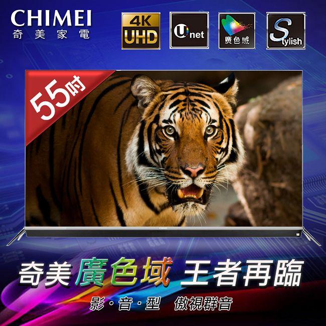 【CHIMEI奇美】55吋4K聯網液晶顯示器+視訊盒/TL-55W760+TB-W020