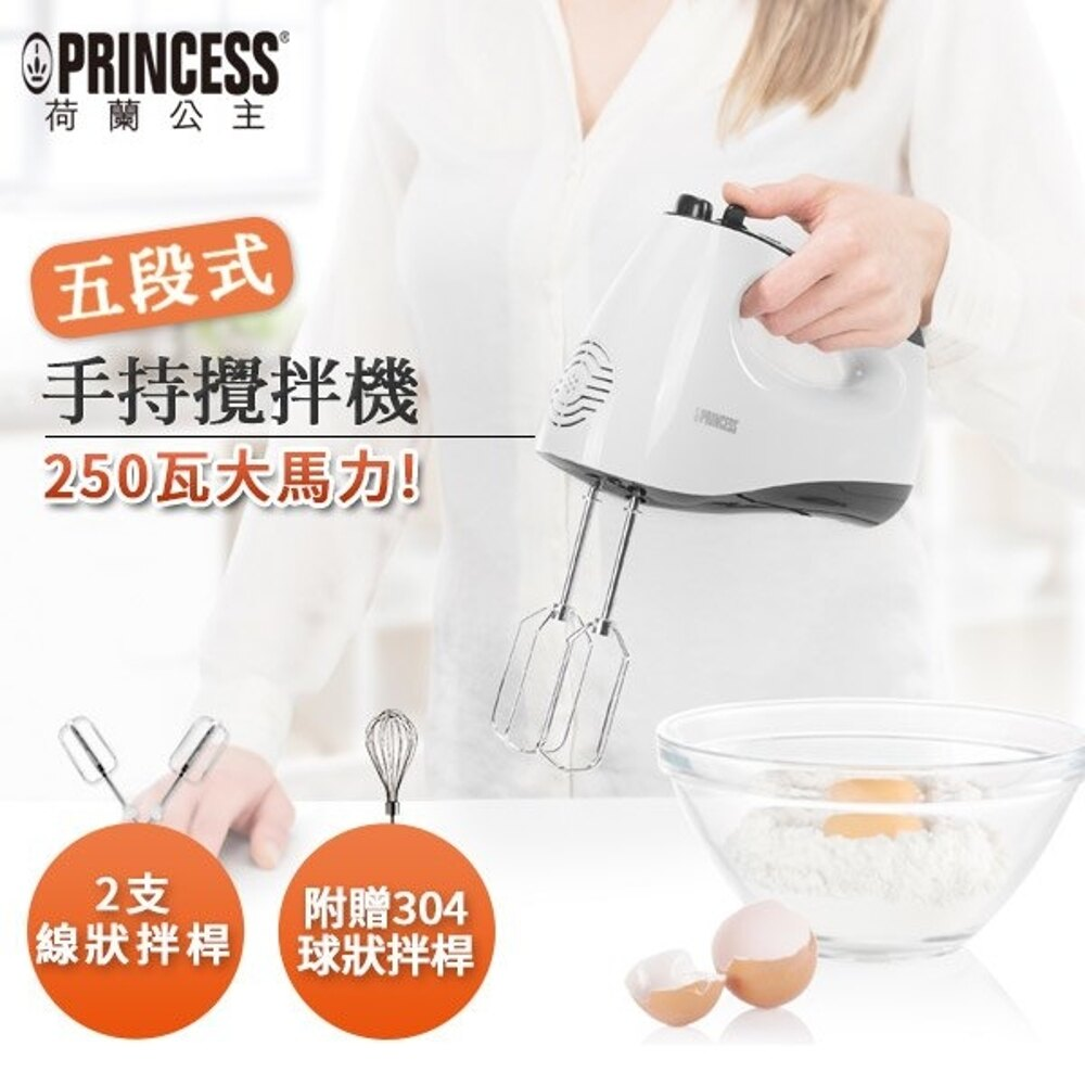 《現貨立即購+贈高級刮刀》Princess 221101 荷蘭公主 五段速 大馬力手持 攪拌機 (加贈球型拌桿) 1